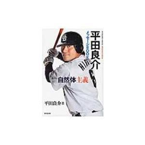 発売日:2016年06月 / ジャンル:実用・ホビー / フォーマット:本 / 出版社:廣済堂出版 ...