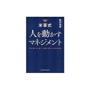発売日:2016年05月 / ジャンル:ビジネス・経済 / フォーマット:本 / 出版社:日本経済新...