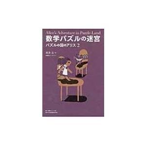 数学パズルの迷宮 パズルの国のアリス 2 / 坂井公  〔本〕 hmv