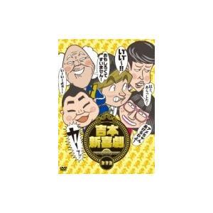 吉本新喜劇-BOX(仮) 〔DVD〕の関連商品10