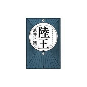 陸王 / 池井戸潤 イケイドジュン  〔本〕|hmv