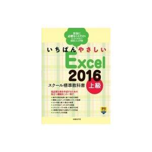 いちばんやさしいExcel2016スクール標準教科書 上級 / 森田圭  〔本〕