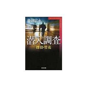 探偵・竹花 潜入調査 光文社文庫 / 藤田宜永  〔文庫〕