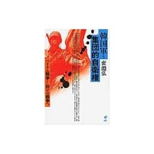 韓国軍と集団的自衛権 ベトナム戦争から対テロ戦争へ / 裴淵弘  〔本〕