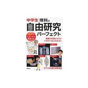 中学生 理科の自由研究パーフェクト / 成美堂出版株式会社  〔本〕