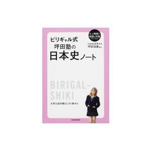 ビリギャル式 坪田塾の日本史ノート / 岩田大 〔本〕