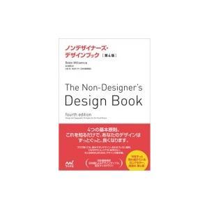 ノンデザイナーズ・デザインブック / Robin Williams (Book) 〔本〕