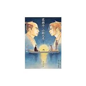 高瀬舟 / 山椒大夫 朗読CD付 海王社文庫 / 森鴎外  〔文庫〕