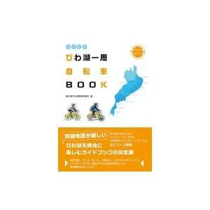 発売日:2016年06月 / ジャンル:実用・ホビー / フォーマット:本 / 出版社:西日本出版社...