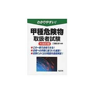 わかりやすい!甲種危険物取扱者試験 / 工藤政孝  〔本〕|hmv