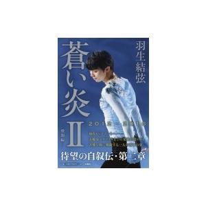 蒼い炎 2 飛翔編 / 羽生結弦  〔本〕...