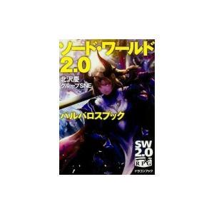 ソード・ワールド2.0 バルバロスブック 富士見ドラゴンブック / 北沢慶 / グループsne  〔...