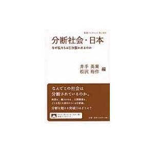 発売日:2016年06月 / ジャンル:社会・政治 / フォーマット:全集・双書 / 出版社:岩波書...