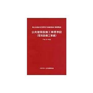 公共建築設備工事標準図 電気設備工事編 平成28年版 / 公共建築協会  〔本〕|hmv