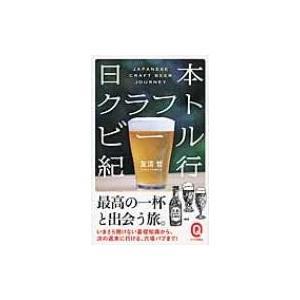 発売日:2016年07月 / ジャンル:実用・ホビー / フォーマット:新書 / 出版社:イースト・...
