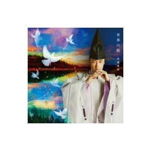 東儀秀樹 / 世界の歌 国内盤 〔SHM-CD〕|hmv