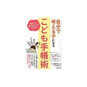 発売日:2016年07月 / ジャンル:語学・教育・辞書 / フォーマット:本 / 出版社:日本実業...