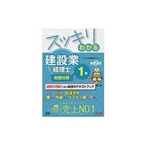 発売日:2016年06月 / ジャンル:社会・政治 / フォーマット:本 / 出版社:TAC / 発...