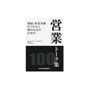 相続・事業承継ビジネスに携わる方のための営業トーク集100 / 大場昌晴  〔本〕|hmv