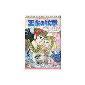 王家の紋章 連載40周年アニバーサリーブック プリンセス・コミックス / 細川智栄子あんど芙〜みん ホソカワ