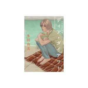 多田由美 短編集(仮) / 多田由美  〔本〕|hmv
