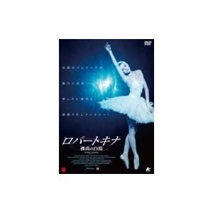 発売日:2016年09月02日 / ジャンル:洋画 / フォーマット:DVD / 組み枚数:1 / ...