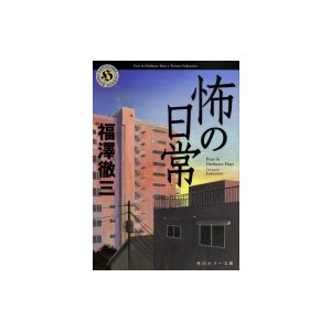 発売日:2016年07月 / ジャンル:文芸 / フォーマット:文庫 / 出版社:Kadokawa ...