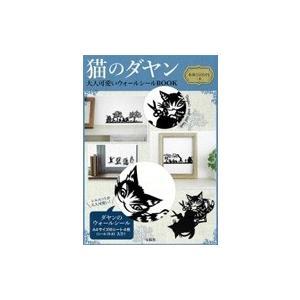 猫のダヤン 大人可愛いウォールシールBOOK / 池田あきこ  〔ムック〕|hmv