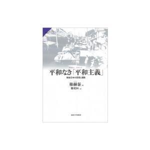 発売日:2016年07月 / ジャンル:哲学・歴史・宗教 / フォーマット:全集・双書 / 出版社:...