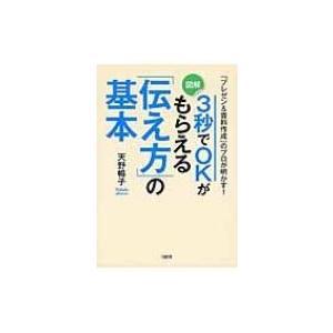 発売日:2016年07月 / ジャンル:ビジネス・経済 / フォーマット:本 / 出版社:大和出版 ...