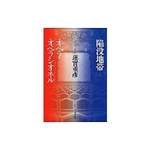 陥没地帯 オペラ・オペラシオネル / 蓮實重彦  〔本〕