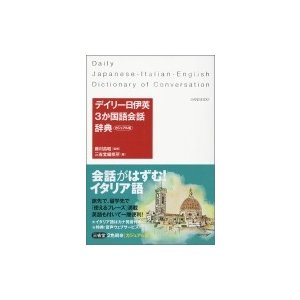 デイリー日伊英3か国語会話辞典 / 藤村昌昭  〔辞書・辞典〕|hmv