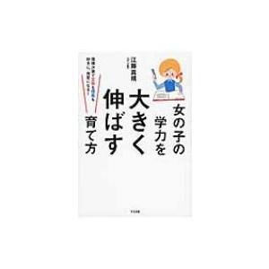 発売日:2016年06月 / ジャンル:語学・教育・辞書 / フォーマット:本 / 出版社:すばる舎...