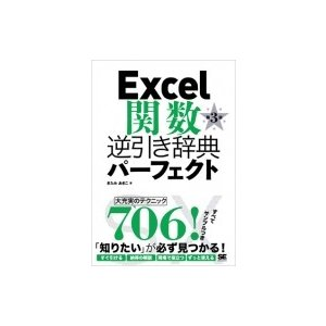 Excel関数 逆引き辞典パーフェクト / きみたあきこ  〔本〕