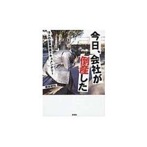 今日、会社が倒産した 16人の企業倒産ドキュメンタリー 彩図社文庫 / 増田明利  〔文庫〕