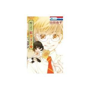桜の花の紅茶王子 7 花とゆめコミックス / 山田南平  〔コミック〕 hmv