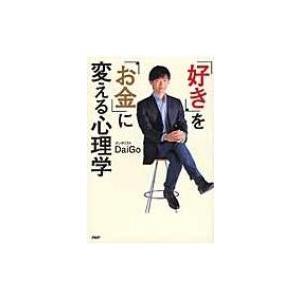 発売日:2017年01月 / ジャンル:社会・政治 / フォーマット:本 / 出版社:Php研究所 ...