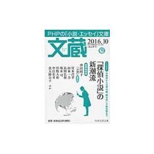 文蔵 2016.10 Php文芸文庫 / 「文蔵」編集部  〔文庫〕|hmv