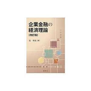 企業金融の経済理論 / 辻幸民  〔本〕|hmv