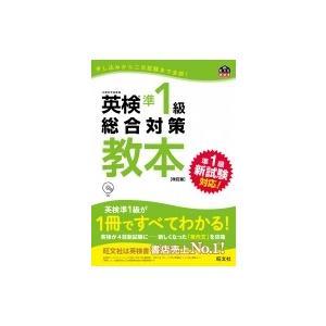 発売日:2016年07月 / ジャンル:語学・教育・辞書 / フォーマット:本 / 出版社:旺文社 ...