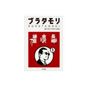 発売日:2016年07月 / ジャンル:アート・エンタメ / フォーマット:本 / 出版社:Kado...