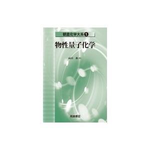 発売日:2016年08月 / ジャンル:物理・科学・医学 / フォーマット:全集・双書 / 出版社:...