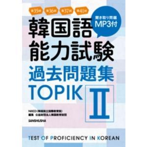 第35回+第36回+第37回+第41回韓国語能力試験過去問題集 TOPIK 2 / Niied(韓国国立国際教育院)  〔本〕|hmv