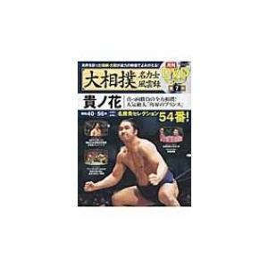 発売日:2016年07月 / ジャンル:実用・ホビー / フォーマット:ムック / 出版社:ベースボ...