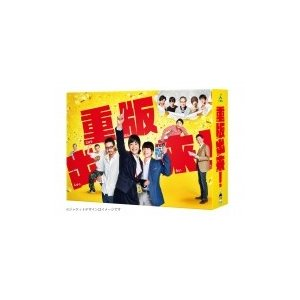 重版出来! Blu-ray BOX  〔BLU-RAY DISC〕|hmv