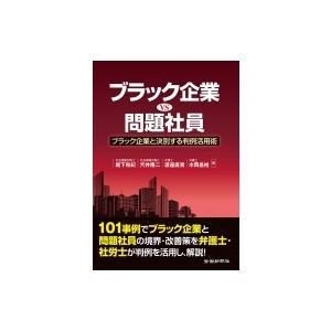 発売日:2016年07月 / ジャンル:社会・政治 / フォーマット:本 / 出版社:労働新聞社 /...