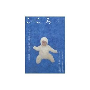 こころ Vol.32 こころ / 柳田邦男  〔本〕 hmv