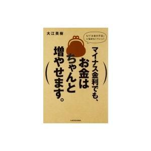 発売日:2016年08月 / ジャンル:ビジネス・経済 / フォーマット:本 / 出版社:Kadok...