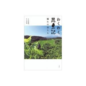 わくわく昆虫記 憧れの虫たち / 丸山宗利  〔本〕