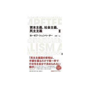 資本主義、社会主義、民主主義 2 日経BPクラシックス / ヨーゼフ シュンペーター  〔全集・双書〕|hmv